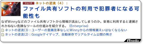 http://www.itmedia.co.jp/enterprise/articles/0811/30/news002.html