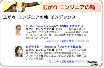 http://jibun.atmarkit.co.jp/lcom01/index/index_comrade.html