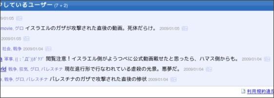 http://b.hatena.ne.jp/entry/11523301/Dailymotion%20-%20Ca%20fait%20mal%20au%20coeur%20gaza%20palastin%2001/01/2009%20choc,%20a%20video%20from%20sahsah83.%20falastin,%20libre,%20inchalah