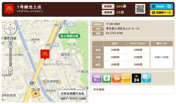 http://www.mcdonalds.co.jp/shop/map/map.php?strcode=13936