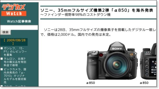 http://dc.watch.impress.co.jp/docs/news/20090828_311389.html