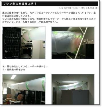 http://vc.rikkyo.ac.jp/mcb/2010/07/post-12.html