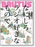 http://magazineworld.jp/brutus/657/