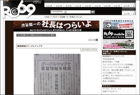 http://ro69.jp/blog/shibuya