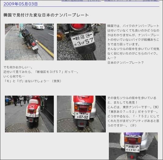 http://blog.livedoor.jp/kangookantarou/archives/51502283.html#more