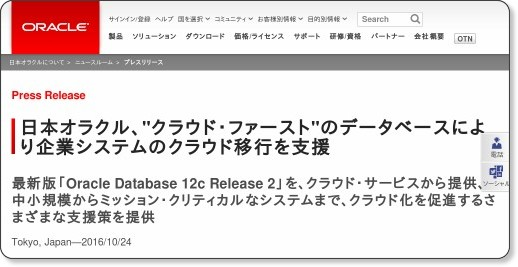 https://www.oracle.com/jp/corporate/pressrelease/jp20161024.html