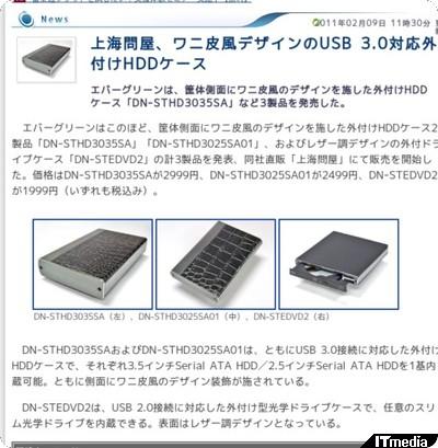 http://plusd.itmedia.co.jp/pcuser/articles/1102/09/news015.html