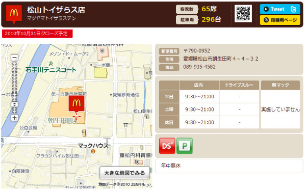 http://www.mcdonalds.co.jp/shop/map/map.php?strcode=38511