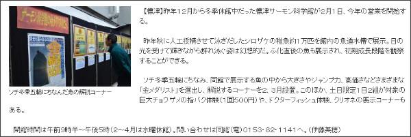 http://www.hokkaido-np.co.jp/news/chiiki3/518454.html