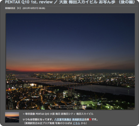 http://www.yaotomi.co.jp/blog/walk/2012/10/pentax-q10-1st-review-1.html