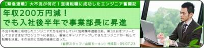 http://rikunabi-next.yahoo.co.jp/tech/docs/ct_s03600.jsp?p=001468&rfr_id=atit