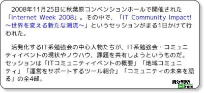 http://jibun.atmarkit.co.jp/lcom01/special/icopa/icopa01.html