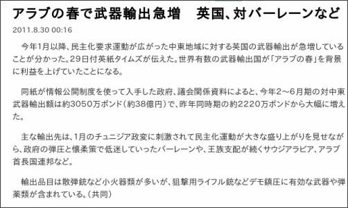 http://sankei.jp.msn.com/world/news/110830/mds11083000190000-n1.htm