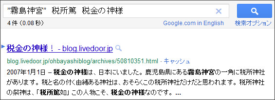 http://www.google.co.jp/search?source=ig&hl=ja&rlz=1G1GGLQ_JAJP435&q=%E2%80%9D%E6%9D%BE%E9%B6%B4%E2%80%9D&btnG=Google+%E6%A4%9C%E7%B4%A2#sclient=psy&hl=ja&safe=off&rlz=1G1GGLQ_JAJP435&source=hp&q=%E2%80%9D%E9%9C%A7%E5%B3%B6%E7%A5%9E%E5%AE%AE%E2%80%9D%E3%80%80%E7%A8%8E%E6%89%80%E7%AF%A4%E3%80%80%E7%A8%8E%E9%87%91%E3%81%AE%E7%A5%9E%E6%A7%98&aq=&aqi=&aql=&oq=&pbx=1&bav=on.2,or.r_gc.r_pw.&fp=a9c59534a24b391b&biw=1012&bih=902