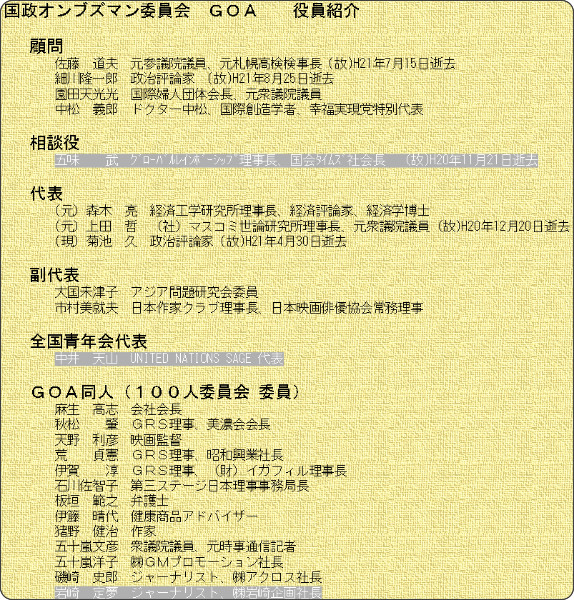 http://homepage3.nifty.com/goa-zenkokuseinenkai/goaiinkaihathusoku.html