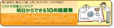 http://rikunabi-next.yahoo.co.jp/tech/docs/ct_s03600.jsp?p=001521&rfr_id=atit