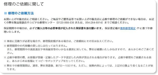 http://www.yupiteru.co.jp/afterservice/