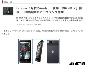http://www.itmedia.co.jp/news/articles/1006/24/news020.html