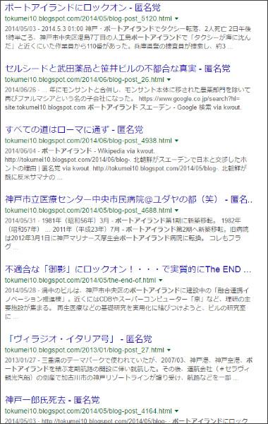 https://www.google.co.jp/search?hl=ja&safe=off&biw=1145&bih=939&q=site%3Atokumei10.blogspot.com+&btnG=%E6%A4%9C%E7%B4%A2&aq=f&aqi=&aql=&oq=&gws_rd=ssl#safe=off&hl=ja&q=site:tokumei10.blogspot.com+%E3%83%9D%E3%83%BC%E3%83%88%E3%82%A2%E3%82%A4%E3%83%A9%E3%83%B3%E3%83%89