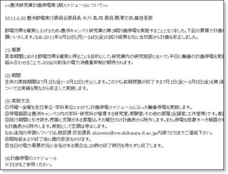 http://www.shibaura-it.ac.jp/news/detail/id/2146/publish/1/