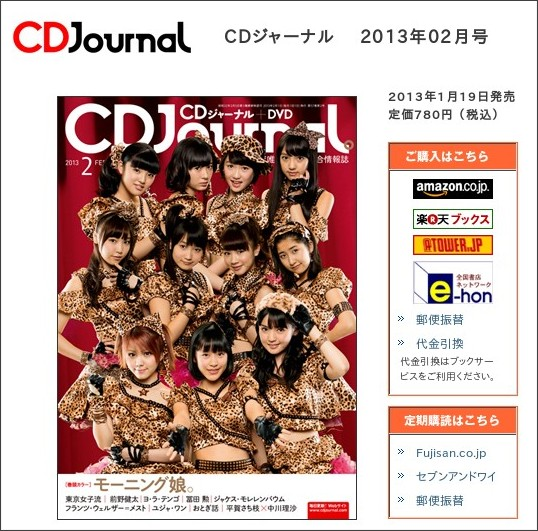 http://www.cdjournal.com/Company/products/cdjournal.php?yyyy=2013&no=02