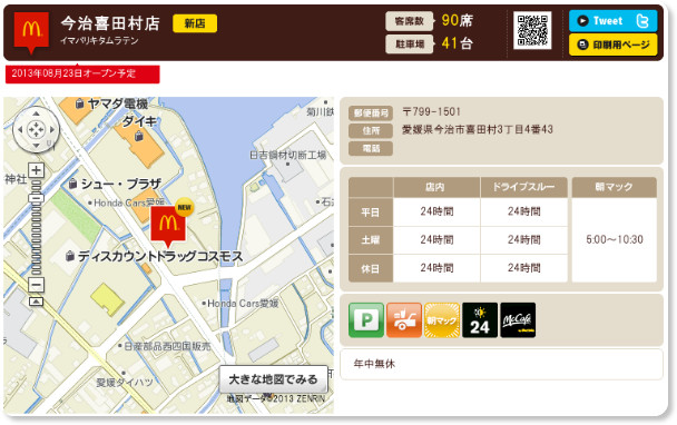 http://www.mcdonalds.co.jp/shop/map/map.php?strcode=38542