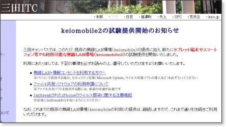 http://www.mita.cc.keio.ac.jp/info/keiomobile2.html