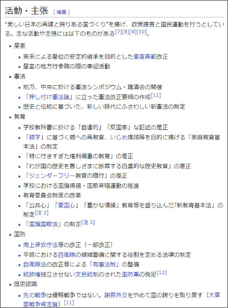 https://ja.wikipedia.org/wiki/%E6%97%A5%E6%9C%AC%E4%BC%9A%E8%AD%B0