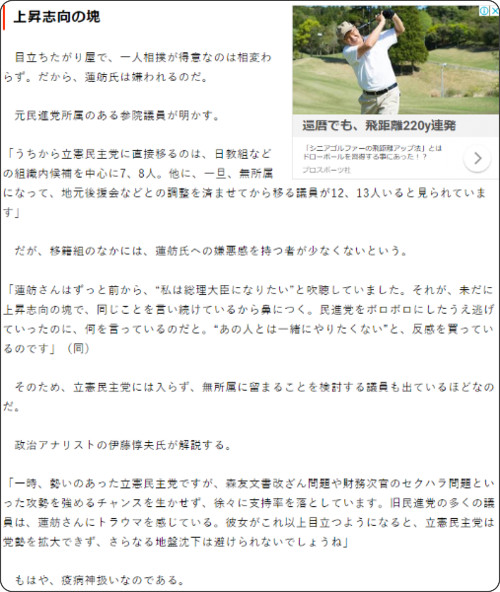 https://www.dailyshincho.jp/article/2018/05140558/?all=1&page=2