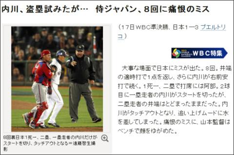 http://www.asahi.com/sports/update/0318/TKY201303180151.html