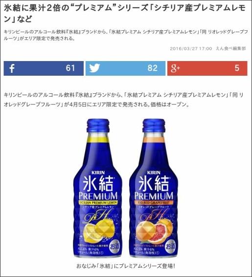 http://entabe.jp/news/gourmet/10866/hyoketsu-premium-sicilia-lemon
