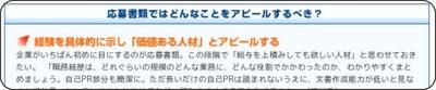 http://rikunabi-next.yahoo.co.jp/tech/docs/ct_s03600.jsp?p=001000&rfr_id=atit