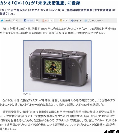 http://camera.itmedia.co.jp/dc/articles/1209/04/news091.html