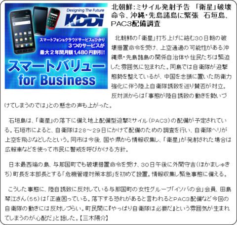 http://mainichi.jp/select/world/news/20120330dde041030088000c.html