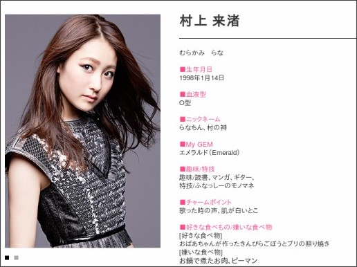 http://girls-entertainment-mixture.jp/profile/detail.php?id=1000134