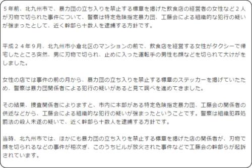 http://www3.nhk.or.jp/news/html/20170602/k10011003721000.html