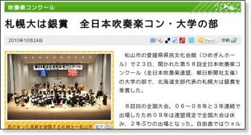 http://www.asahi.com/edu/suisogaku/contest/TKY201010240064.html
