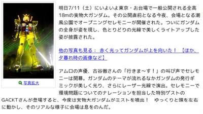 http://news.livedoor.com/article/detail/4245111/