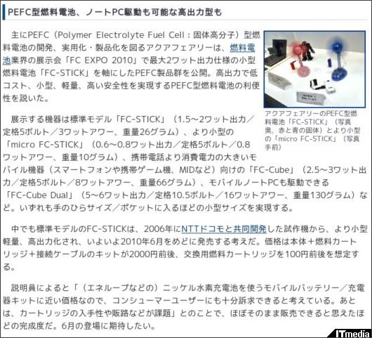 http://plusd.itmedia.co.jp/pcuser/articles/1003/03/news072.html
