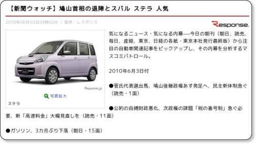 http://news.livedoor.com/article/detail/4805649/