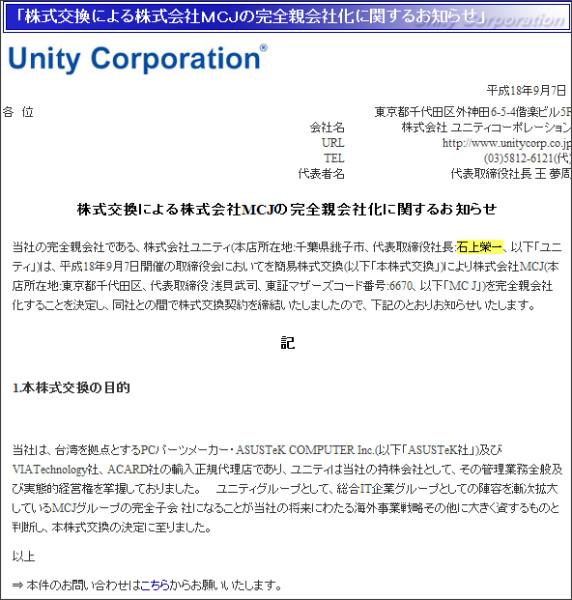 http://webcache.googleusercontent.com/search?q=cache:i2hUTqNSAFoJ:www.unitycorp.co.jp/company/news/2006_09_07/2006_09_07.html+%E7%9F%B3%E4%B8%8A%E6%A6%AE%E4%B8%80&cd=14&hl=ja&ct=clnk&gl=jp&source=www.google.co.jp