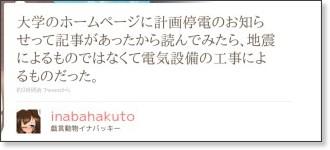 http://twitter.com/inabahakuto/status/54860933763301376