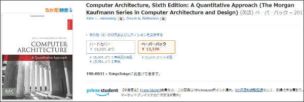 https://www.amazon.co.jp/Computer-Architecture-Sixth-Quantitative-Approach/dp/0128119055/ref=sr_1_2?ie=UTF8&qid=1512570217&sr=8-2&keywords=computer+architecture+a+quantitative