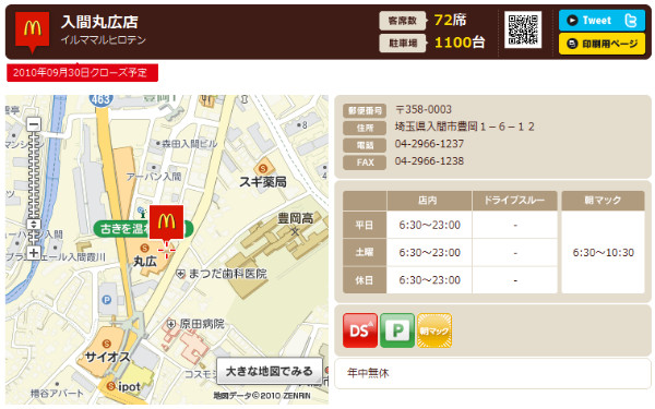 http://www.mcdonalds.co.jp/shop/map/map.php?strcode=11050