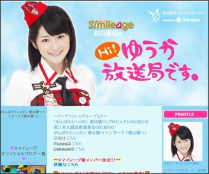 http://ameblo.jp/yuuka-maeda-blog/