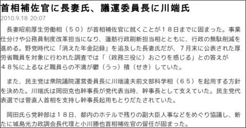 http://sankei.jp.msn.com/politics/situation/100918/stt1009182009007-n1.htm