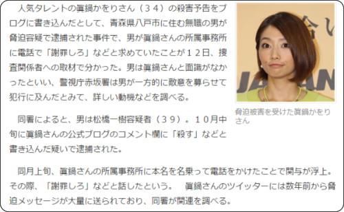 http://www.sankei.com/affairs/news/141112/afr1411120014-n1.html