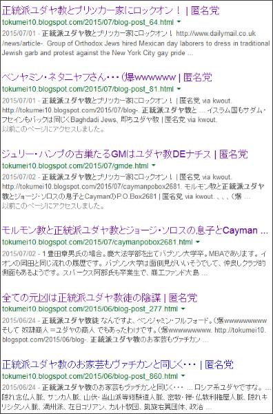 https://www.google.co.jp/#q=site:%2F%2Ftokumei10.blogspot.com+%E6%AD%A3%E7%B5%B1%E6%B4%BE%E3%83%A6%E3%83%80%E3%83%A4%E6%95%99