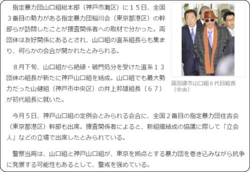 http://www.sankei.com/west/news/150915/wst1509150040-n1.html