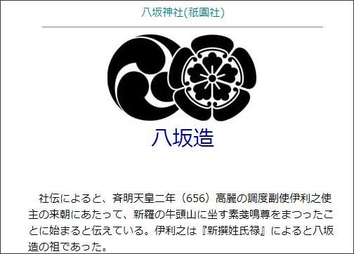 http://www.harimaya.com/o_kamon1/syake/kinki/s_yasaka.html